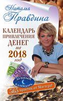 Календарь привлечения денег на 2018 год. 365 практик от Мастера