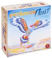 Эволюция. Полёт (дополнение)