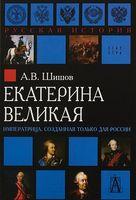 Екатерина Великая. Императрица, созданная только для России