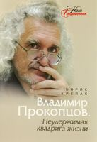 Владимир Прокопцов. Неудержимая квадрига жизни