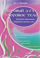 Здоровый дух - здоровое тело. Духовные практики очищения тонких тел