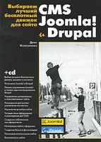 Выбираем лучший бесплатный движок для сайта. CMS Joomla! и Drupal (+ CD)