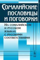 Сомалийские пословицы и поговорки. На сомалийском и русском языках с русскими соответствиями