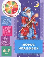 Мороз Иванович. Для детей 6-7 лет (+ CD-ROM)