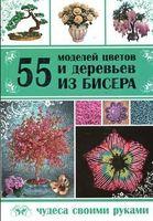 55 моделей цветов и деревьев из бисера