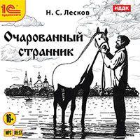 Н.С. Лесков. Очарованный странник