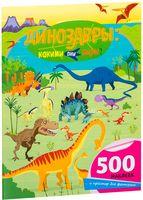 Динозавры. Какими они были?
