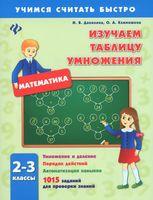 Изучаем таблицу умножения. 2-3 класс