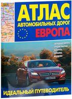 Атлас автомобильных дорог: Западная Европа, Страны Балтии, Беларусь, Украина, Молдова