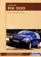 Lexus RX300 Модели 1997-2003 гг. выпуска. Устройство, техническое обслуживание и ремонт