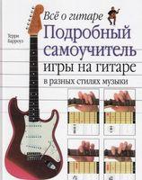 Все о гитаре: Подробный самоучитель игры на гитаре в разных стилях музыки