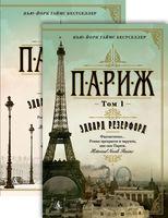 Париж (в 2-х томах)