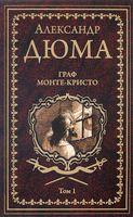 Граф Монте-Кристо. Том 1 (в 2-х томах)