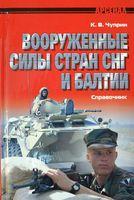 Вооруженные силы стран СНГ и Балтии. Справочник