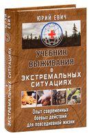 Учебник выживания в экстремальных ситуациях