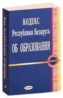 Кодекс Республики Беларусь об образовании