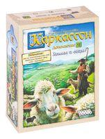 Каркассон. Холмы и овцы (дополнение 9)