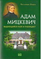 Адам Мицкевич. Выдающийся поэт ипублицист