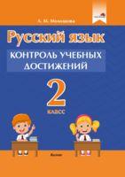 Русский язык. Контроль учебных достижений. 2 класс