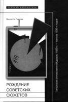 Рождение советских сюжетов. Типология отечественной драмы 1920-х - начала 1930-х годов