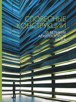 Словесные конструкции. 35 великих архитекторов мира