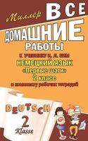 Немецкий язык. 2 класс. Все домашние работы