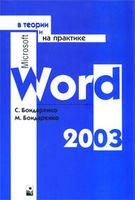 Microsoft Word 2003 в теории и на практике