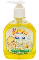 Мыло жидкое с экстрактом ромашки (300 мл)