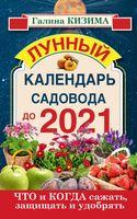 Лунный календарь садовода до 2021 года
