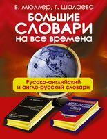 Большие словари на все времена. Русско-английский и англо-русский словари