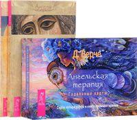 Ангельская терапия. Архангелы и вознесенные мастера. Чудеса архангела Михаила (комплект из 3-х книг + набор из 44 карт)