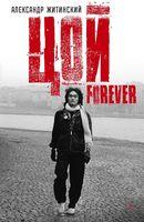Цой Forever