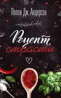 Рецепт страсти
