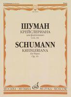 Шуман. Крейслериана. Для фортепиано. Соч. 16