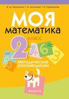Моя математика. 2 класс. Методические рекомендации