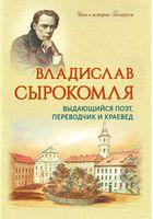 Владислав Сырокомля. Выдающийся поэт, переводчик и краевед