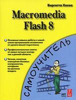 Macromedia Flash 8