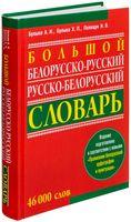 Большой белорусско-русский, русско-белорусский словарь