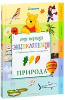 Моя первая энциклопедия с Медвежонком Винни и его друзьями. Природа