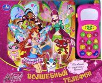 Winx. Волшебный телефон. Книжка-игрушка