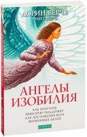 Ангелы изобилия (м)