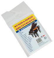 Музыкальные инструменты (16 раздаточных карточек)