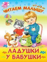 Читаем малышу. Ладушки у бабушки
