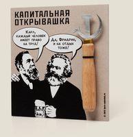 """Открывалка """"Капитальная"""""""