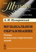 Музыкальное образование. Основы музыкально-теоретических знаний (м)