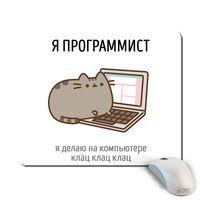 """Коврик для мыши """"Я программист"""" (арт. 3482)"""