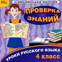1С:Образовательная коллекция. Уроки русского языка. Проверка знаний (4 класс)