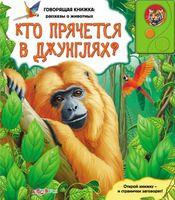 Кто прячется в джунглях? Книжка-игрушка