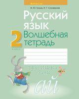 Русский язык. 2 класс. Волшебная тетрадь