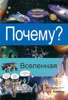 Почему? Вселенная. Цветной комикс для детей